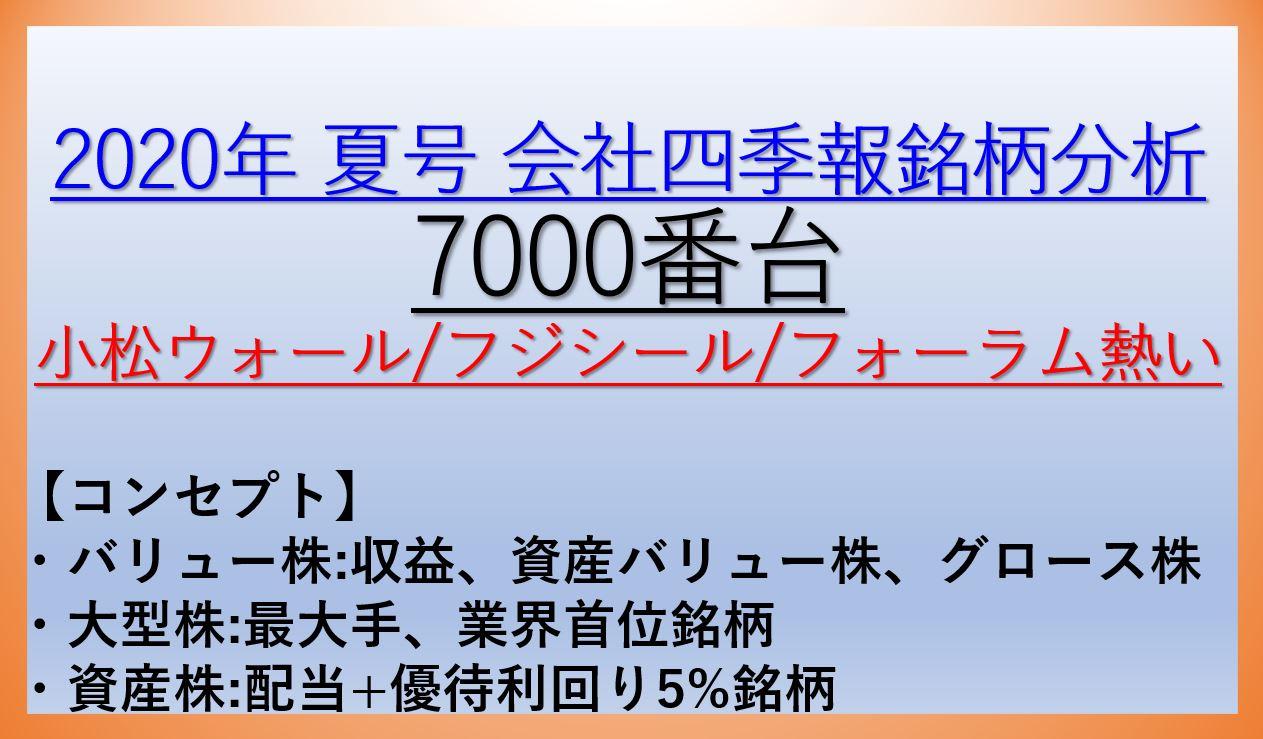 2020年夏号会社四季報銘柄分析-7000番台
