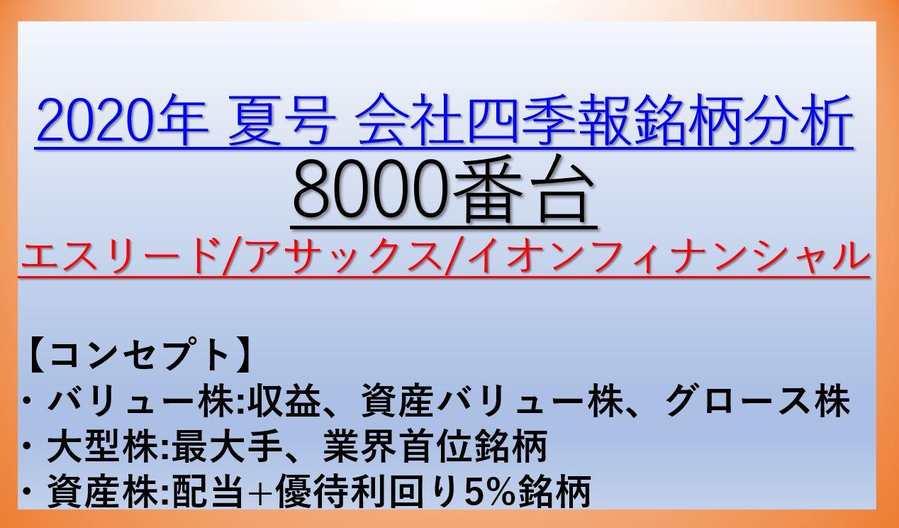 2020年夏号会社四季報銘柄分析-8000番台