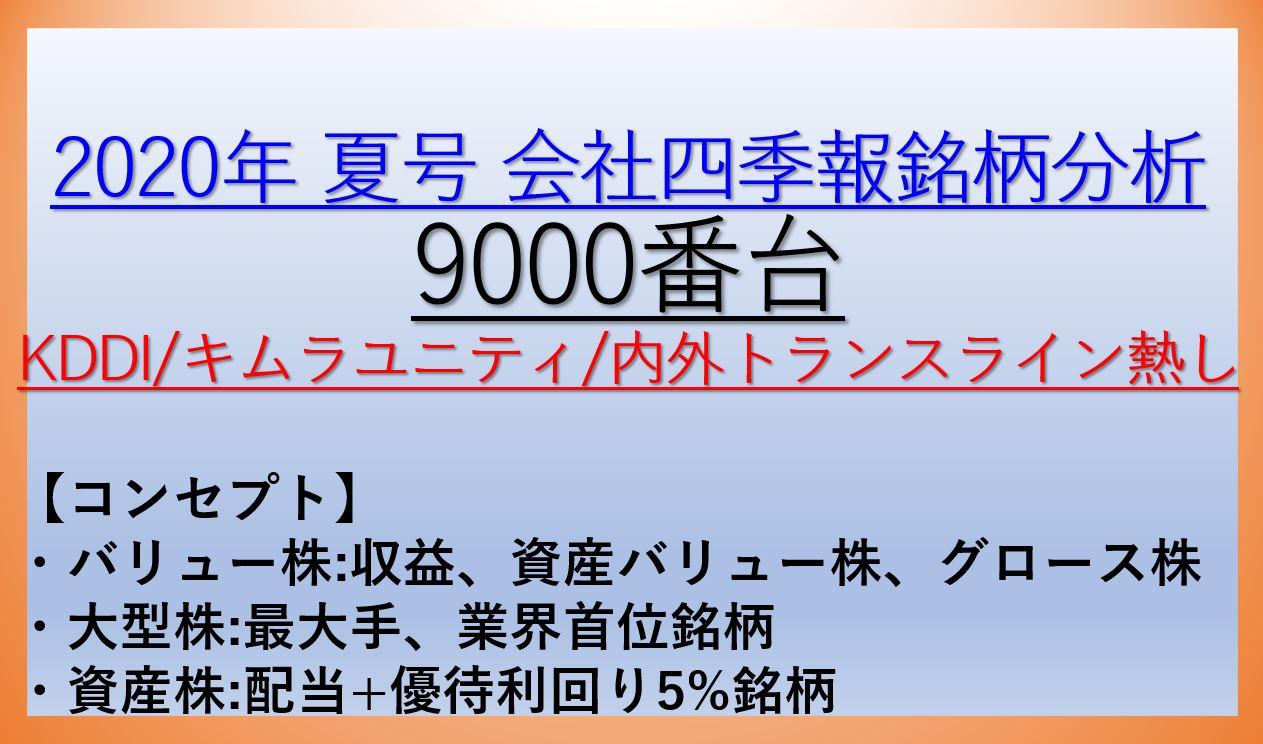 2020年夏号会社四季報銘柄分析-9000番台