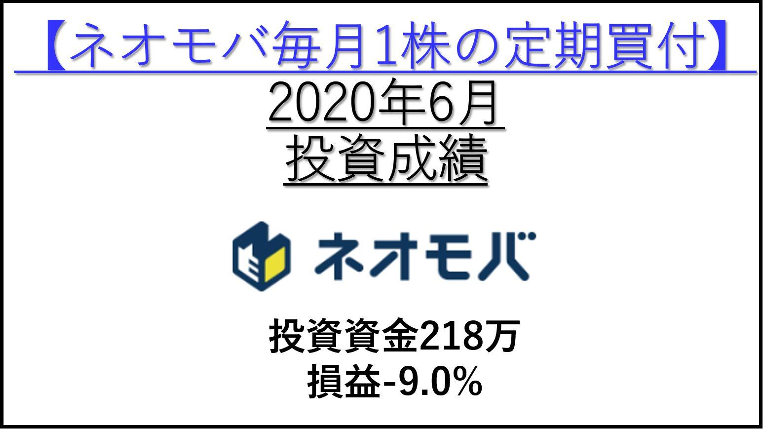 2020年-6月-投資成績
