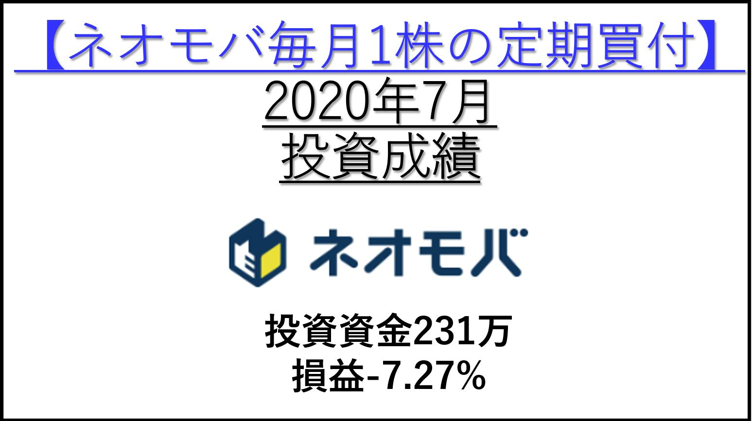 2020年-7月-投資成績