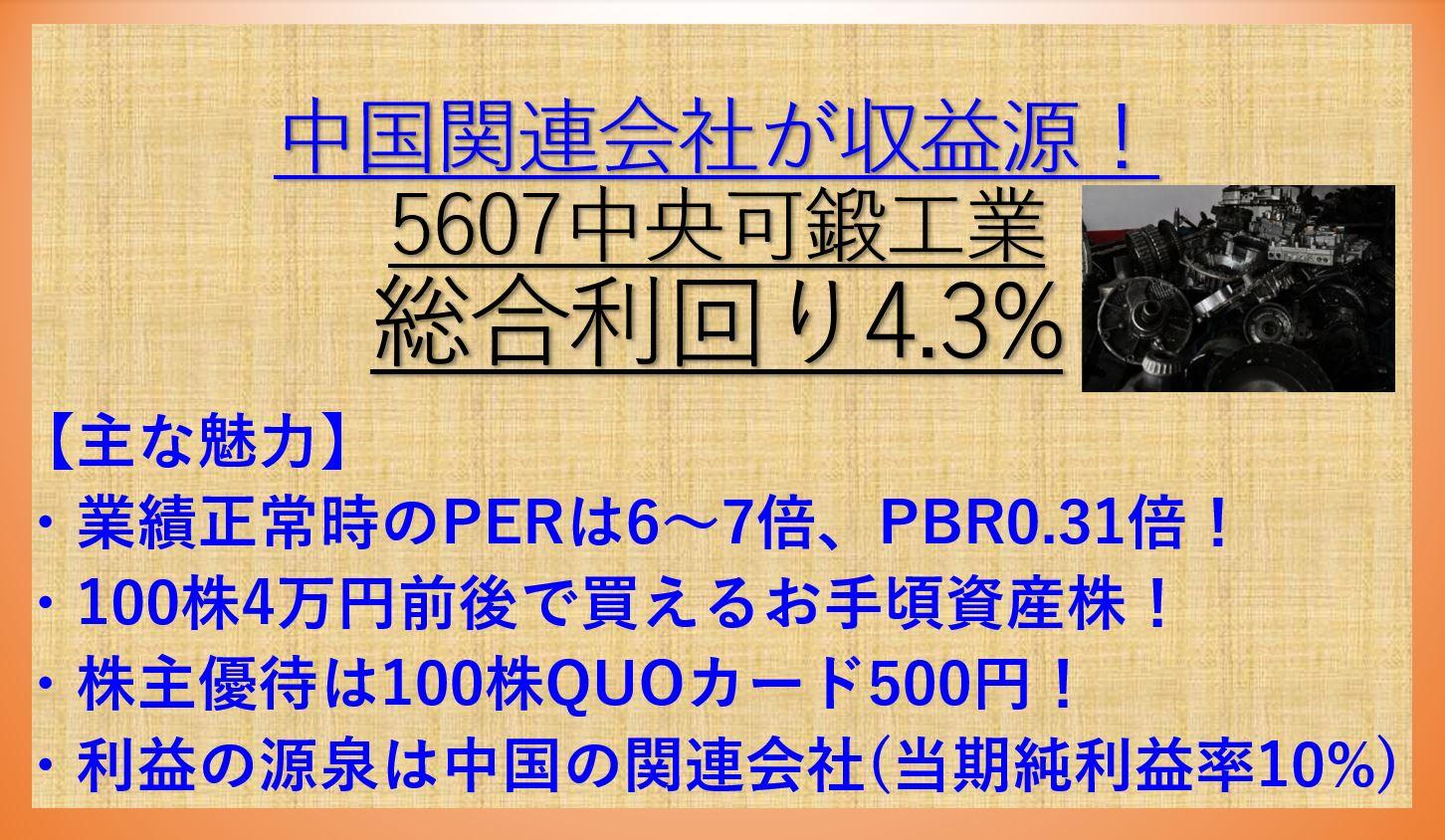 5607-中央可鍛工業