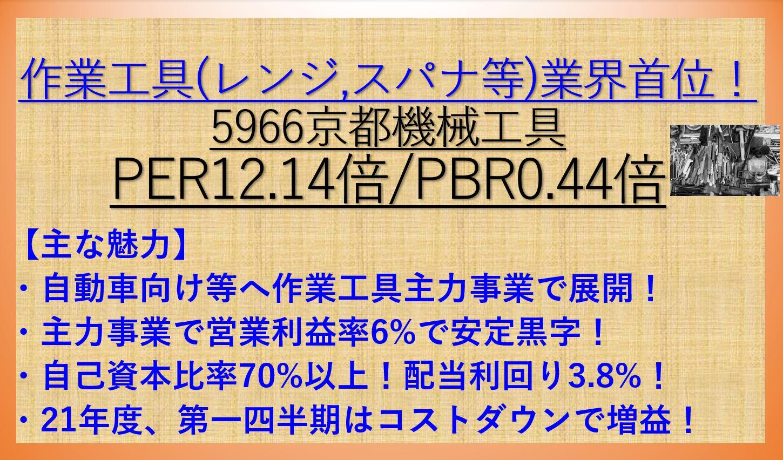 5966-KTC
