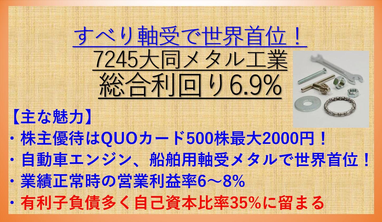 7245大同メタル工業