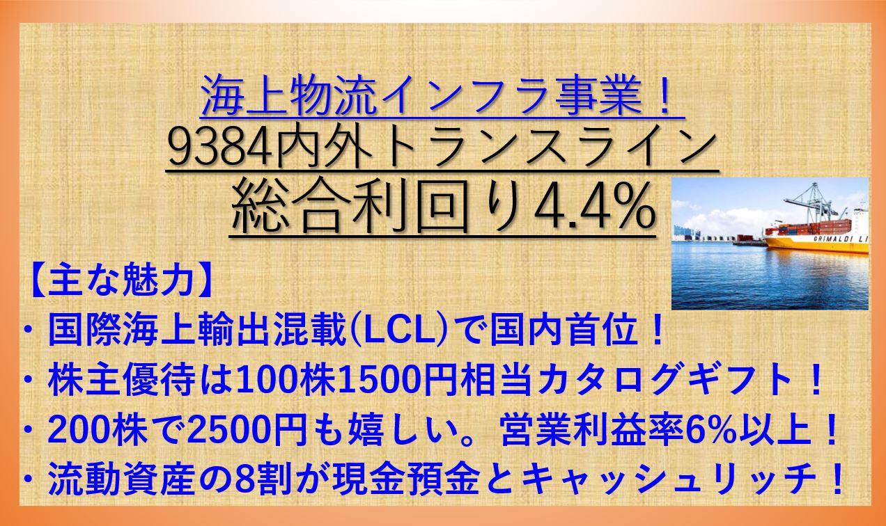 9384内外トランスライン
