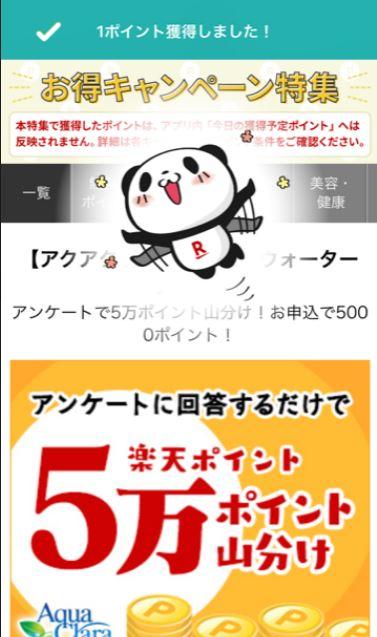 Rakuten-point-screen4