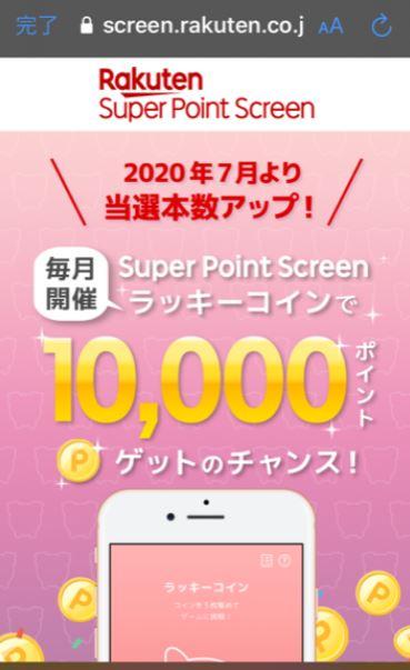 Rakuten-point-screen5