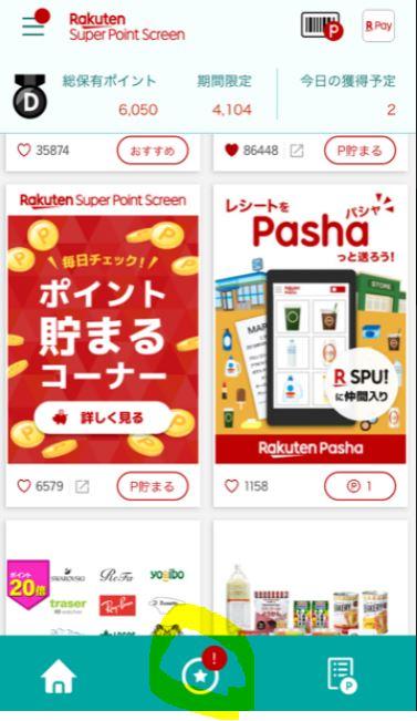 Rakuten-point-screen8