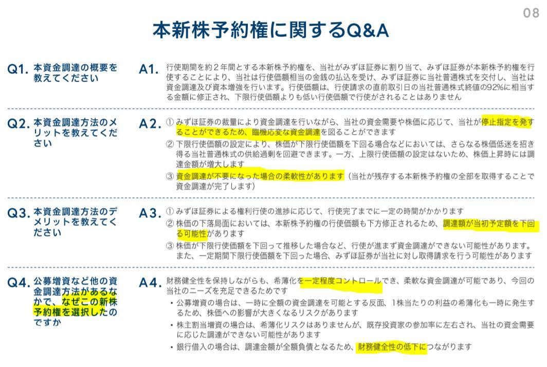 日本モーゲージサービスの増資5.