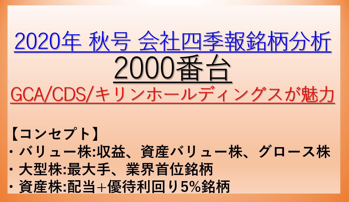 2020年秋号-会社四季報銘柄分析-2000番台