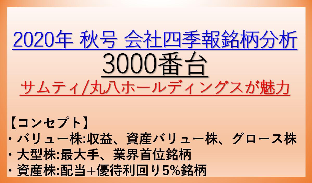 2020年秋号-会社四季報銘柄分析-3000番台