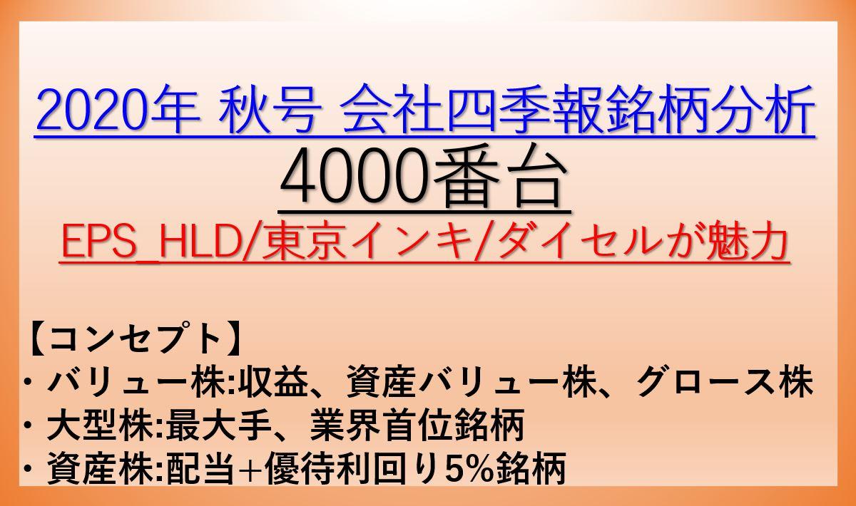 2020年秋号-会社四季報銘柄分析-4000番台