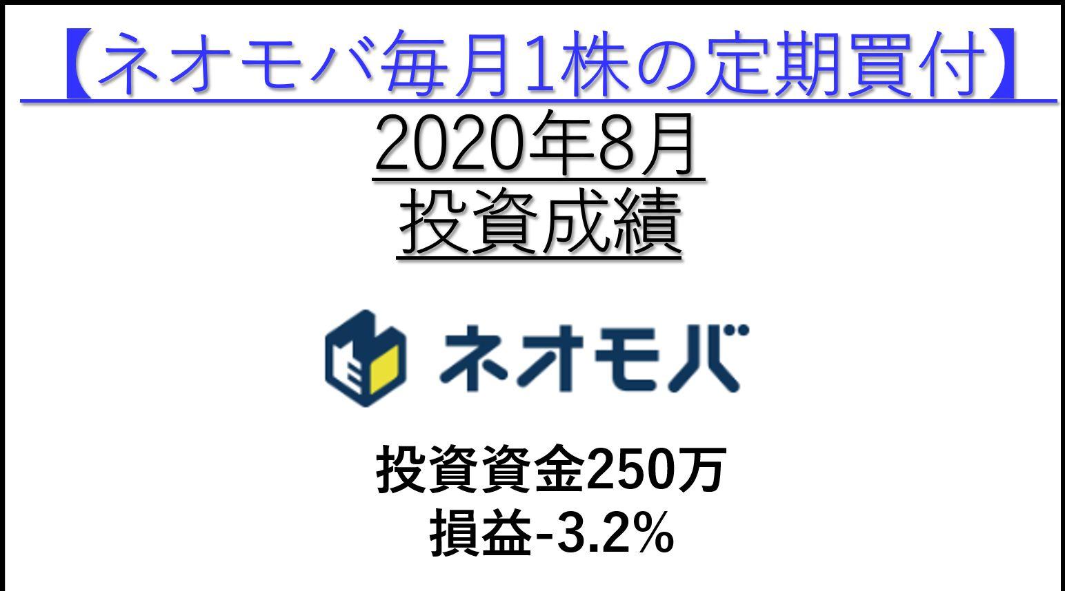 2020年-8月-投資成績