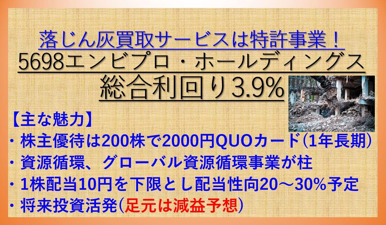 5698エンビプロ・ホールディングス