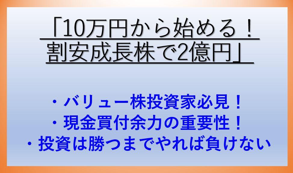 8.10万円から始める!割安成長株で2億円
