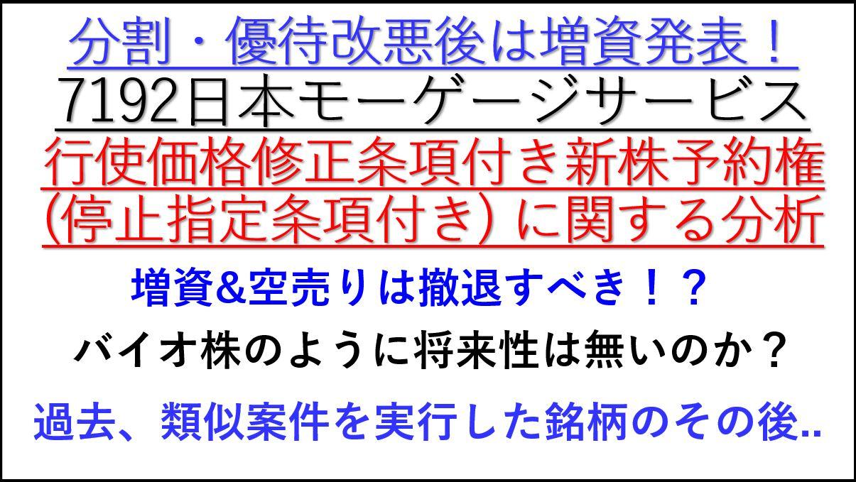 MSワラント-日本モーゲージサービス