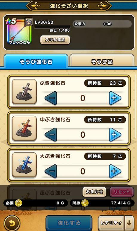 コツ8.☆5の武器、防具から強化する
