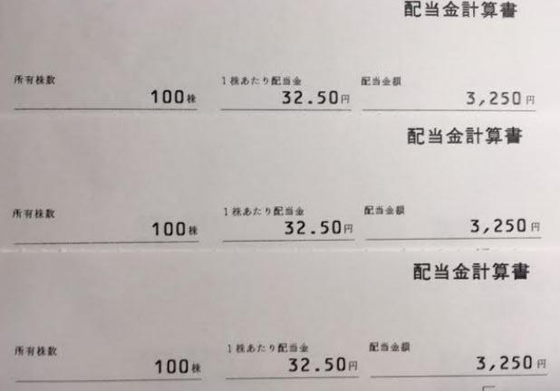 株主優待到着1.穴吹興産