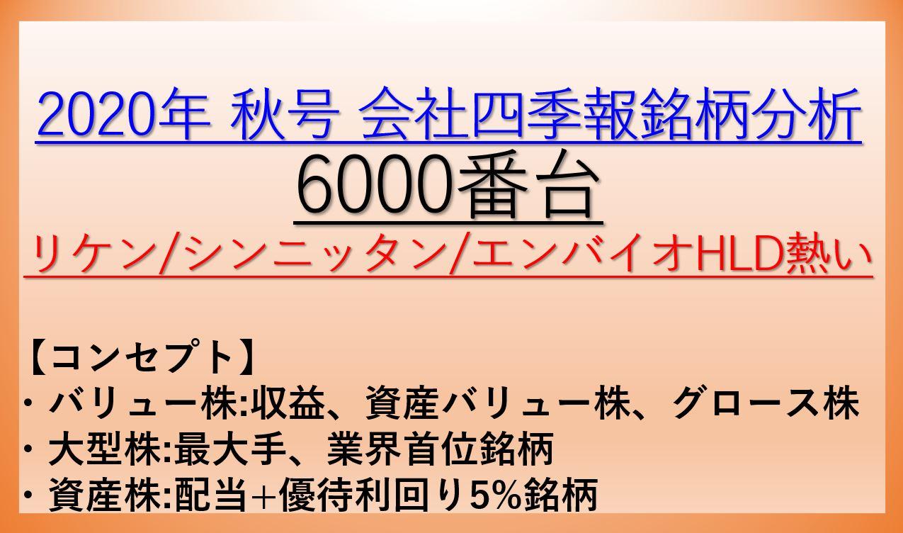 2020年秋号-会社四季報銘柄分析-6000番台