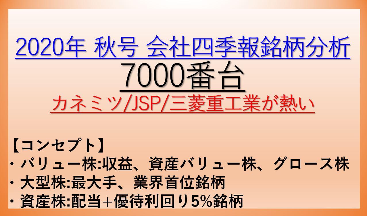 2020年秋号-会社四季報銘柄分析-7000番台