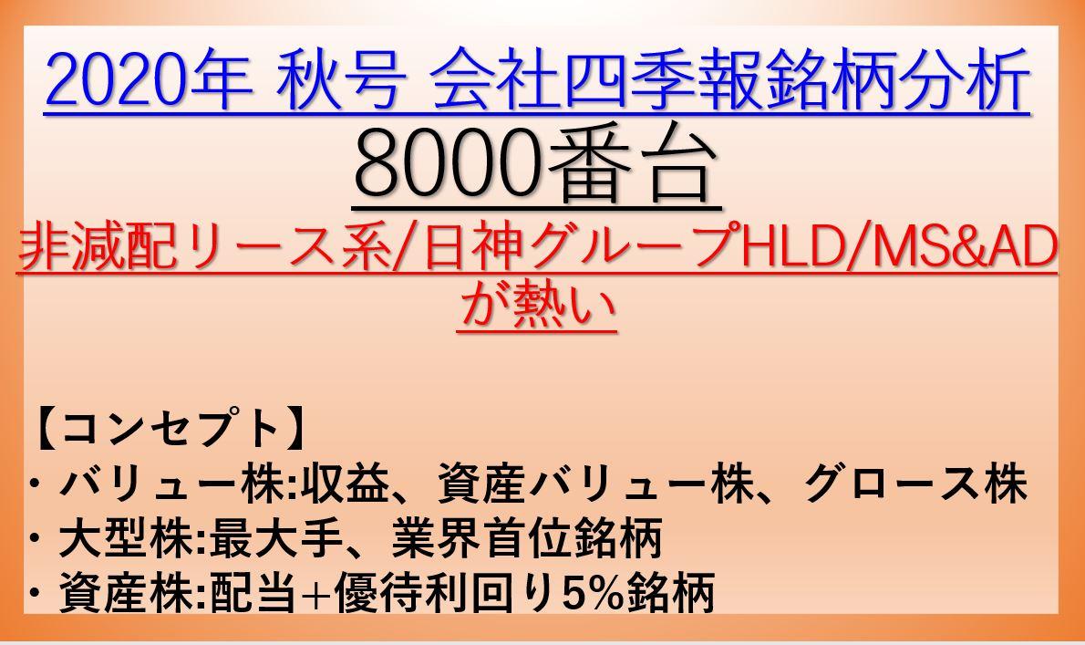2020年秋号-会社四季報銘柄分析-8000番台