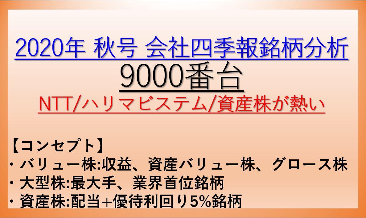 2020年秋号-会社四季報銘柄分析-9000番台