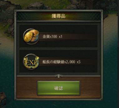 コツ2.船を沈没させアイテムゲット2
