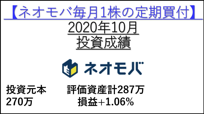 2020年10月投資成績