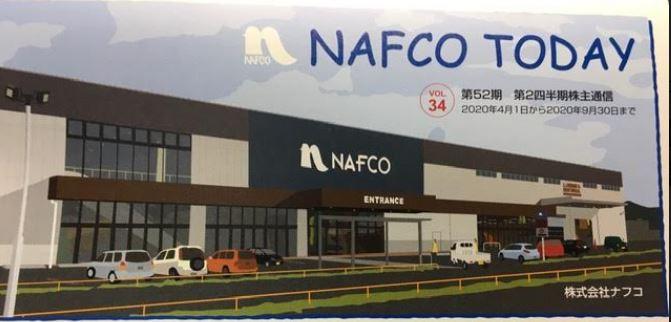 ナフコ-2790-第52期第二四半期株式通信