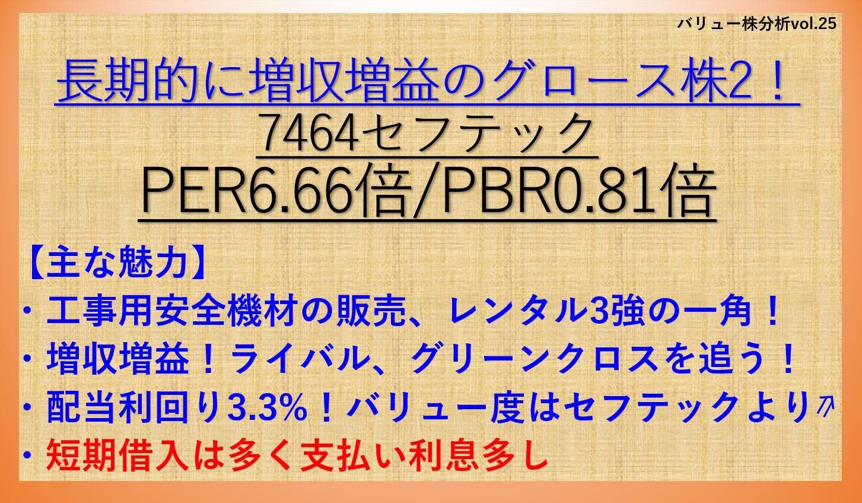 バリュー株分析-セフテック-7464