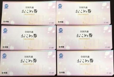 株主優待到着-キムラユニティー3.