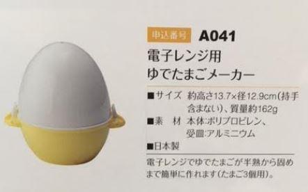 株主優待到着-2020.9-日本管財6.