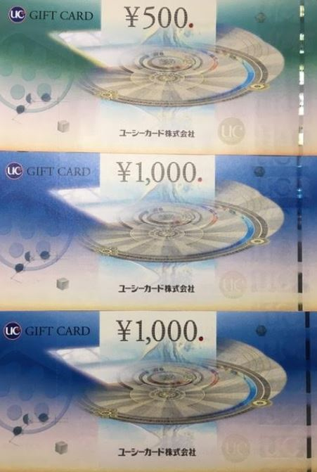 株主優待到着-2790-ナフコ-UCギフトカード2.