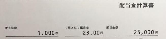 株主優待到着-2790-ナフコ-UCギフトカード3.