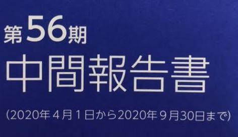 第56期中間報告書-日本管財1.