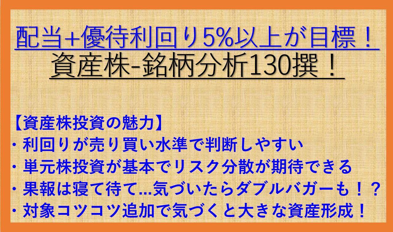 資産株銘柄分析130撰