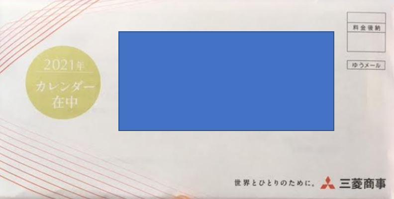 隠れ株主優待-三菱商事-静嘉堂カレンダー1.