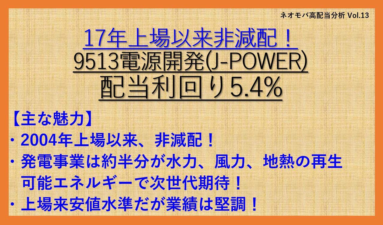 電源開発-9513-ネオモバ高配当株