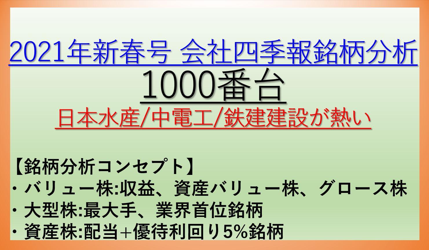 2021年新春号-会社四季報銘柄分析-1000番台
