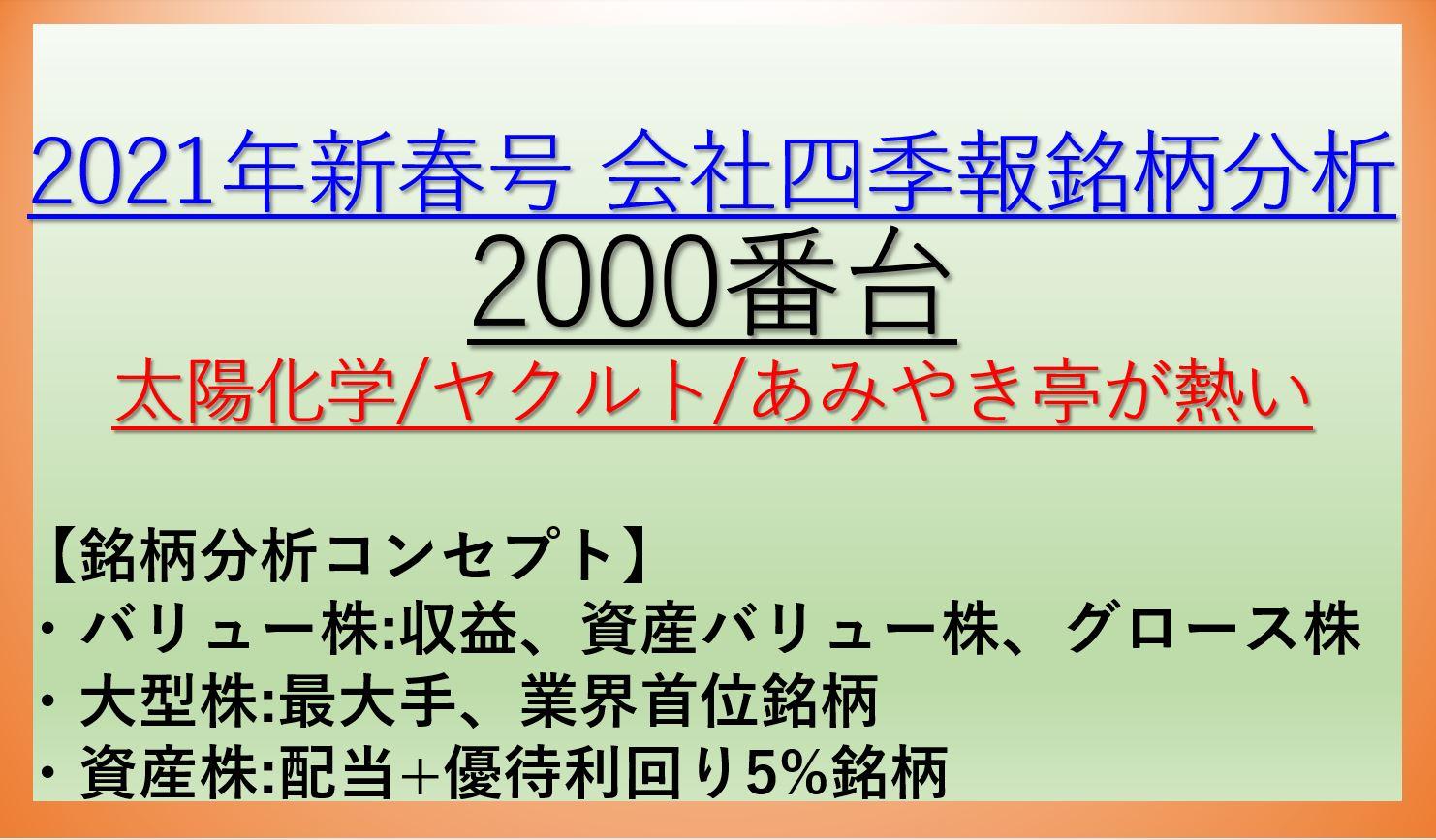2021年新春号-会社四季報銘柄分析-2000番台
