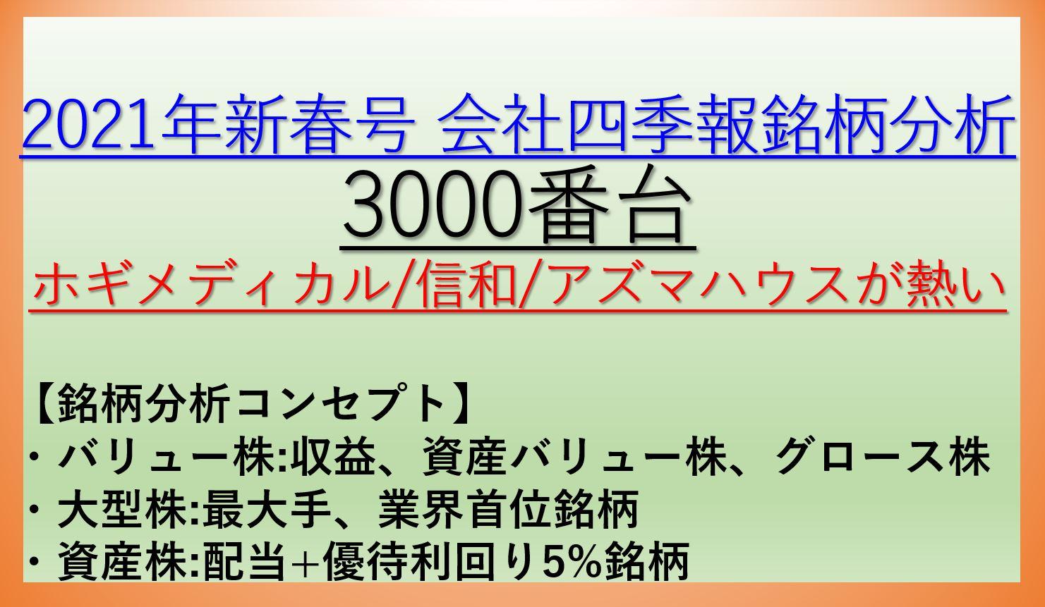 2021年新春号-会社四季報銘柄分析-3000番台