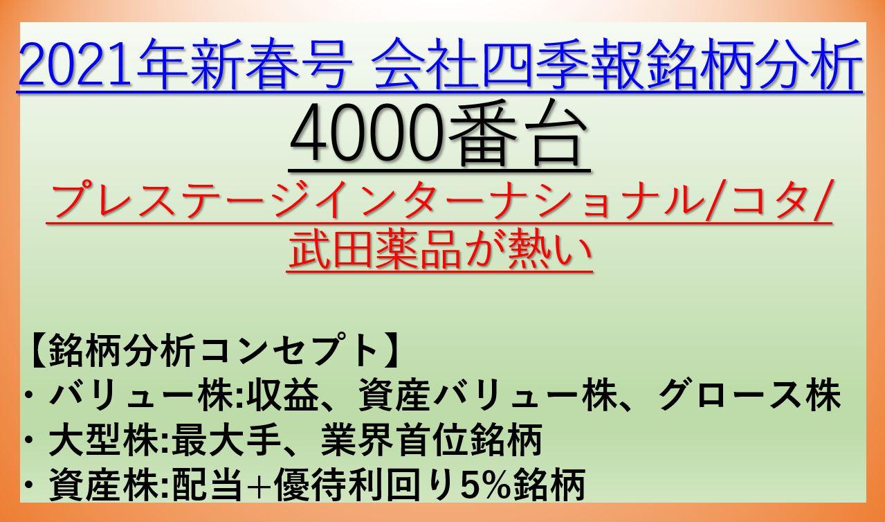 2021年新春号-会社四季報銘柄分析-4000番台