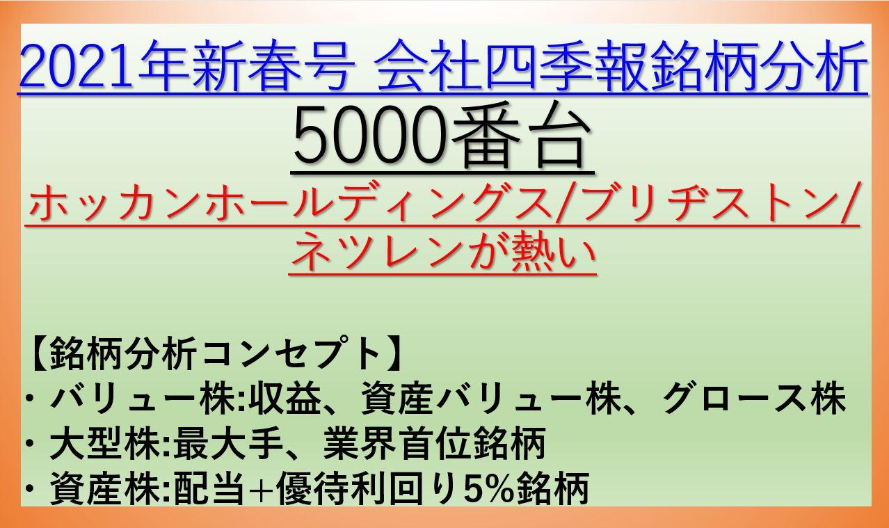 2021年新春号-会社四季報銘柄分析-5000番台