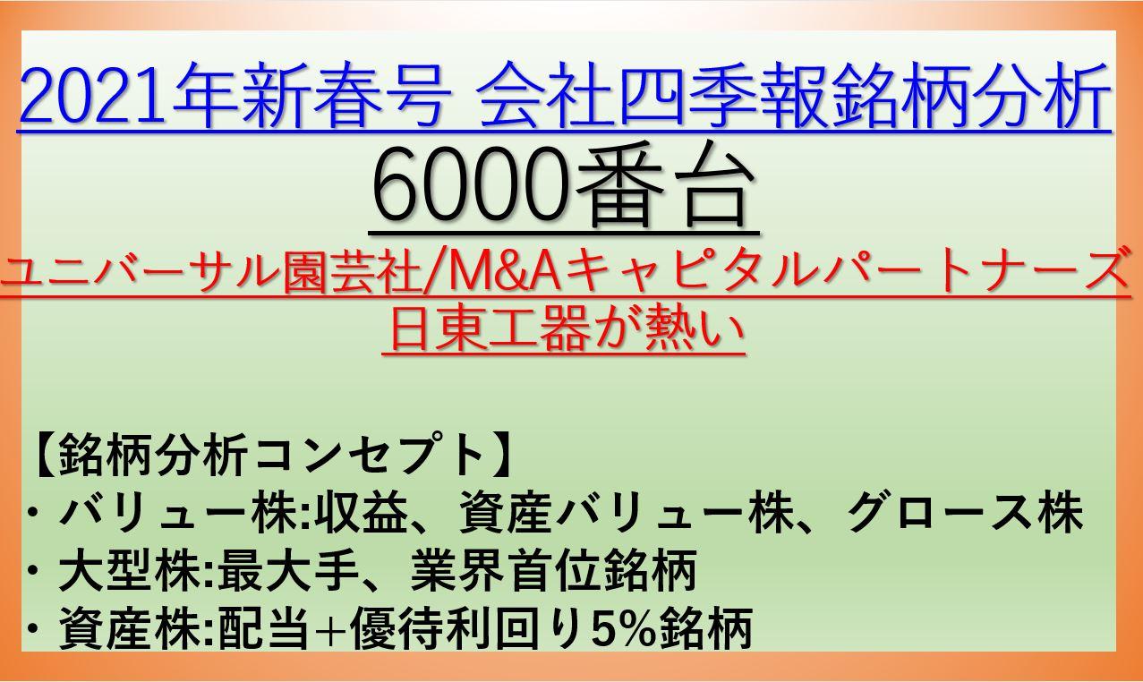 2021年新春号-会社四季報銘柄分析-6000番台