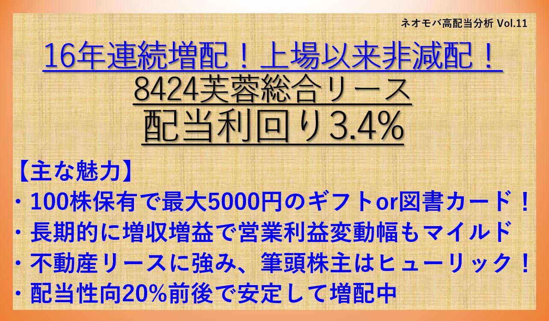 8424-芙蓉総合リース-ネオモバ