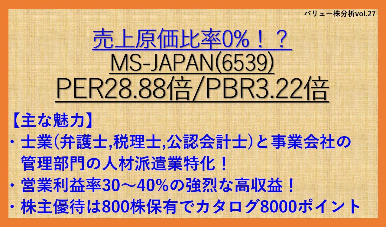 バリュー株分析-MS-JAPAN-6539
