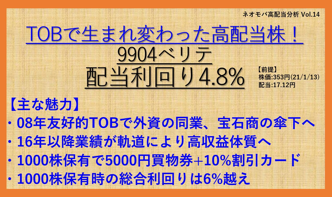 ベリテ-9904