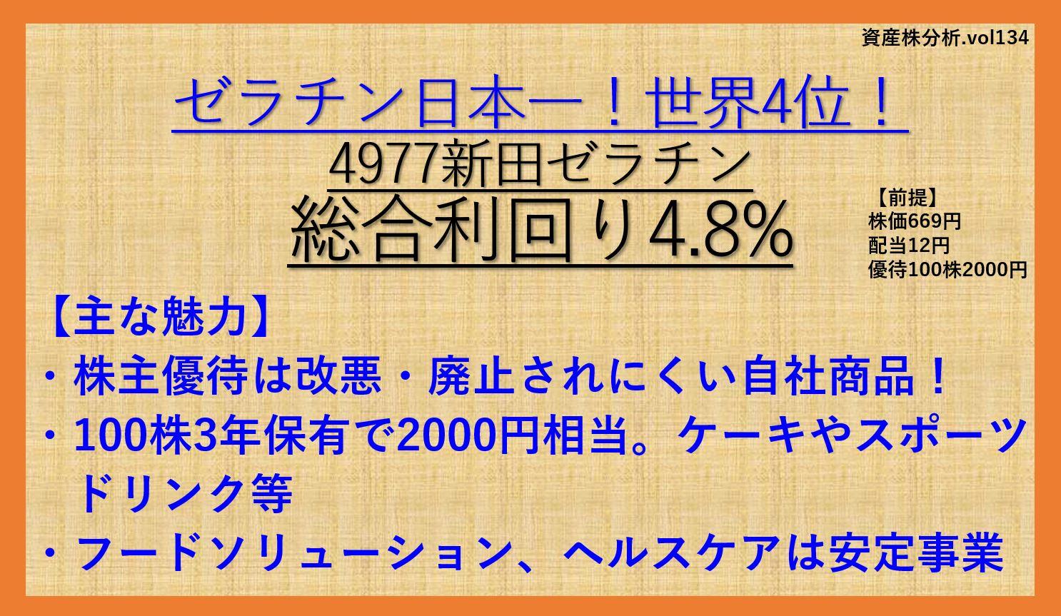 新田ゼラチン-4977