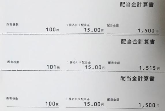 株主優待到着3.学情