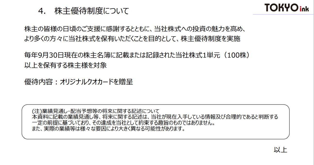 株主優待-東京インキ